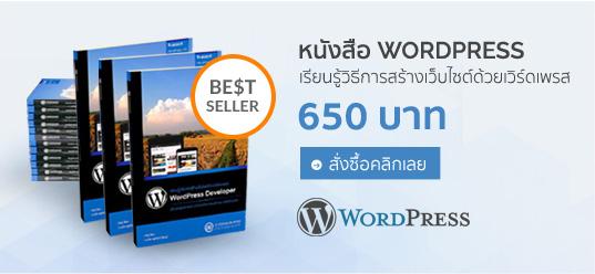 book-wp1.1