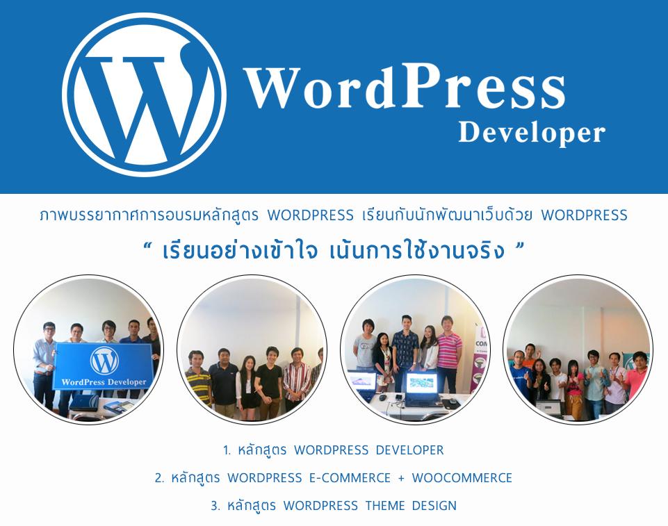 หลักสูตร WordPress Developer