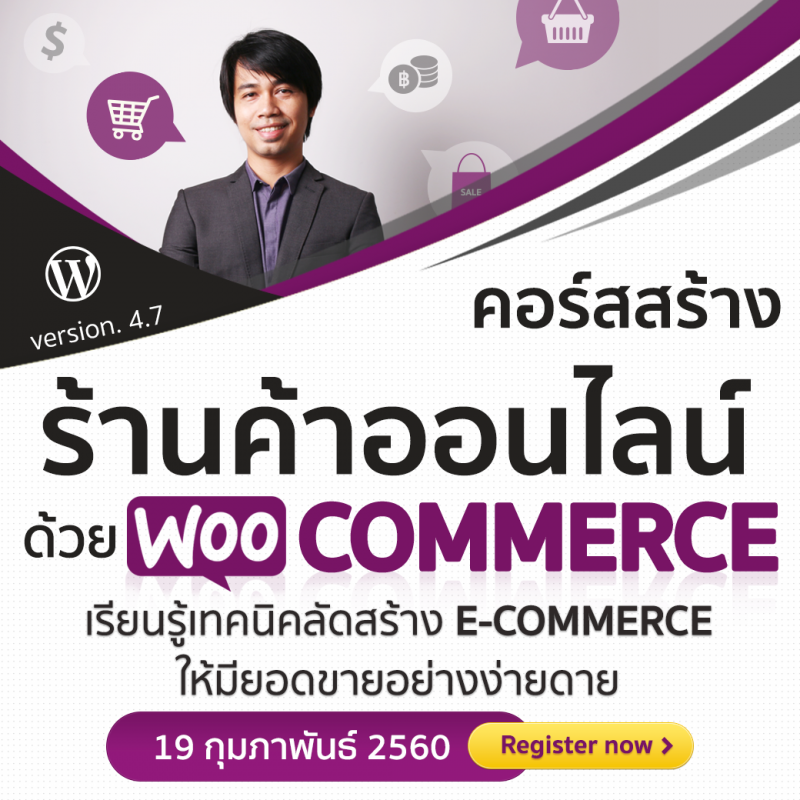 banner-ads-woo-edit