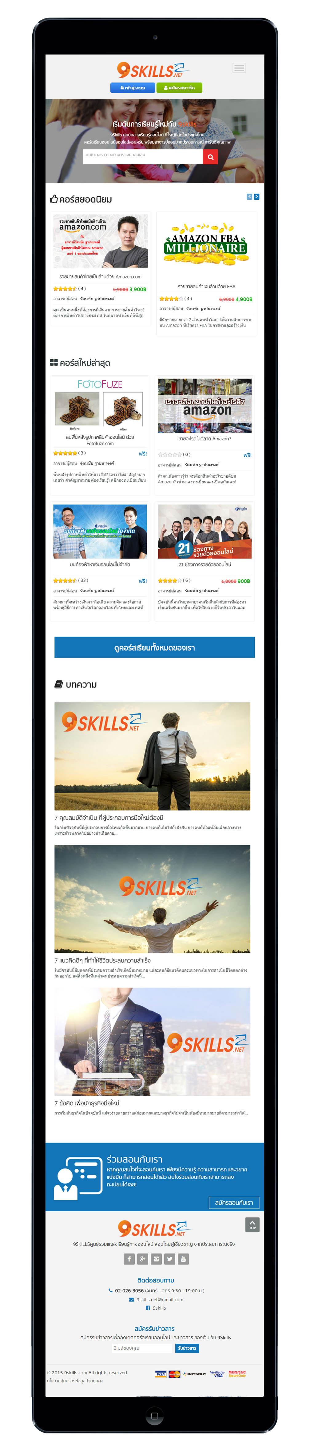 9Skills_iPad