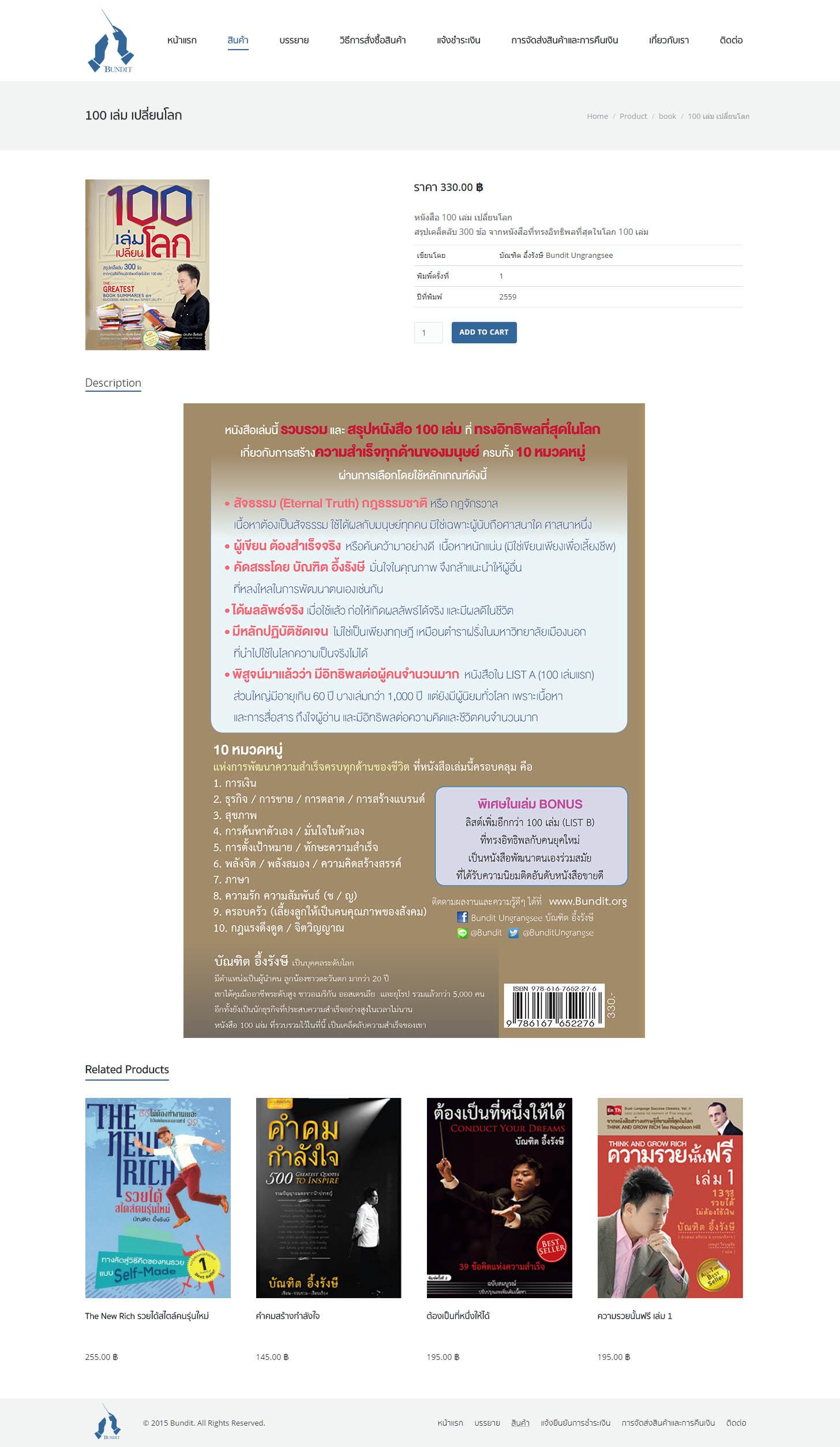 100 เล่ม เปลี่ยนโลก – Bundit Ungrangsee บัณฑิต อึ้งรังษี