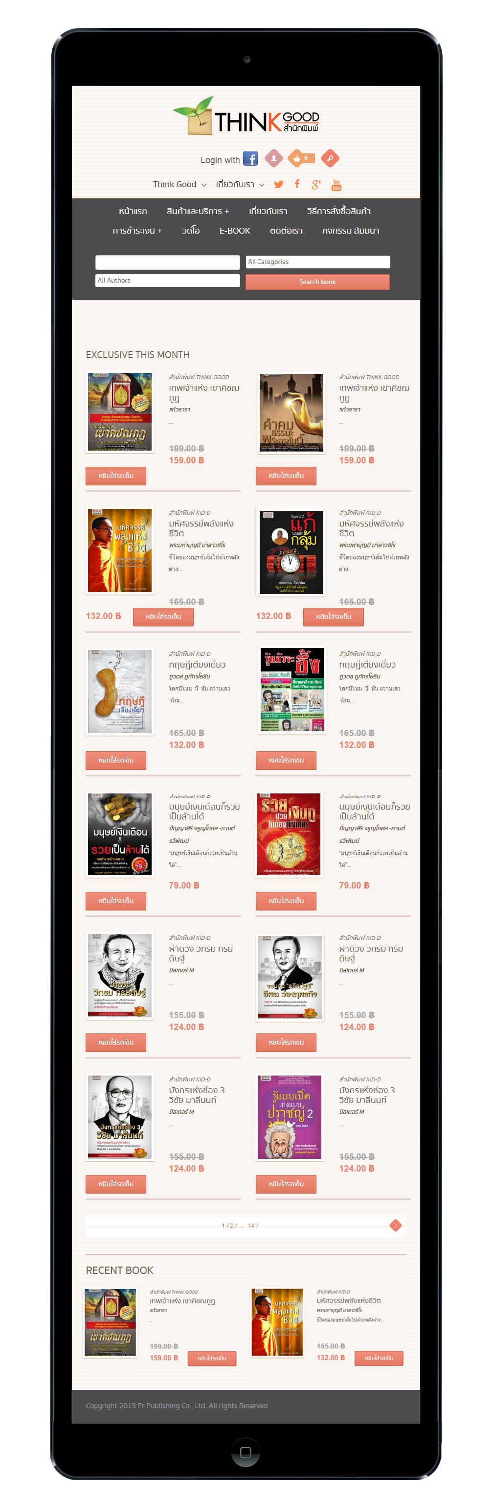 thinkgood_iPad