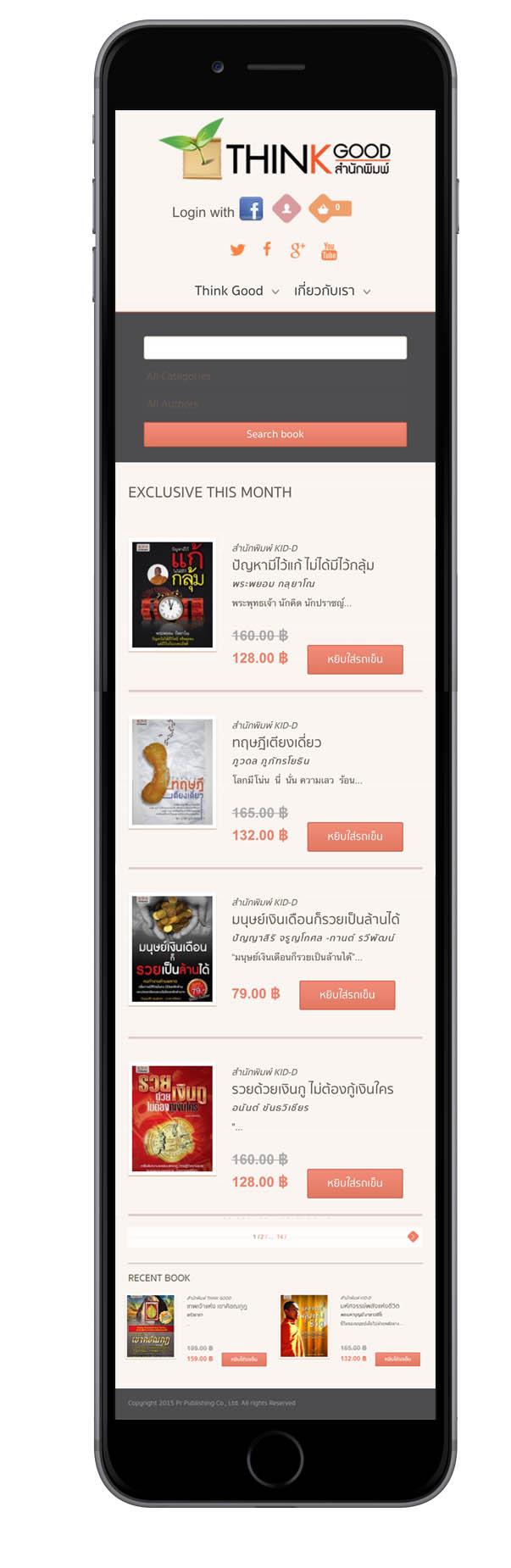 thinkgood_iphone