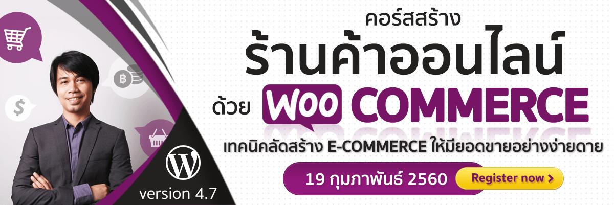 course wordpress woocommerce