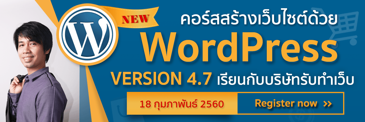 course_wordpress